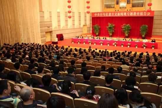 马克思主义新闻观教育活动报告会在京举办 一线采编畅谈感受