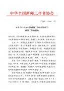 2020年中国新闻工作者援助项目申报工作启动