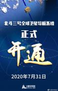 """习近平宣布:""""北斗三号全球卫星导航系统正式开通!"""""""